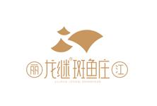 火锅品牌龙继斑鱼庄,加盟费10~20万