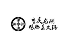 火锅品牌龙湖鸭肠王火锅,加盟费20~30万