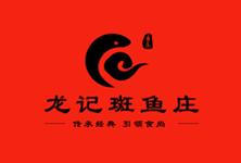 火锅品牌龙记斑鱼火锅,加盟费20~50万