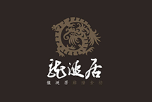 中餐品牌龙涎居鸡膳食坊,加盟费1~5万