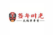 串串品牌签年时光火锅串串香,加盟费5~10万