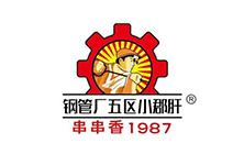 串串品牌钢管厂五区小郡肝串串香,加盟费5~10万