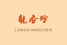 中餐品牌龍香珍,加盟费1~5万