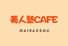 汉堡品牌美人塾cafe,加盟费5~10万